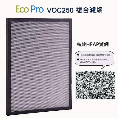 EcoPro VOC250 濾網 日本光觸媒空氣淨化機