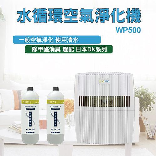 Wp500 水循環淨化機 + 日本PD除甲醛劑 800ml