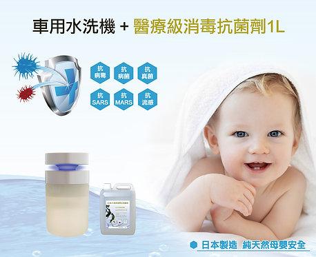 水洗空氣消毒抗菌系列 - 車用水洗機 + 消毒滅菌劑1L