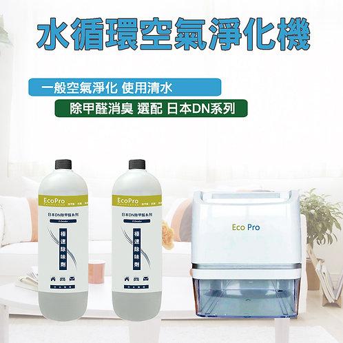 中型水循環淨化機 + 日本PD除甲醛消臭劑 800ml
