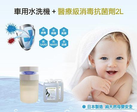 水洗空氣消毒抗菌系列 - 車用水洗機 + 消毒滅菌劑2L