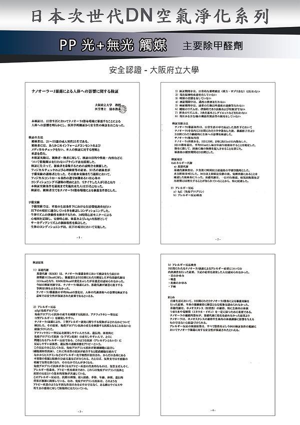日本次世代PP無光觸媒-安全証書.jpg