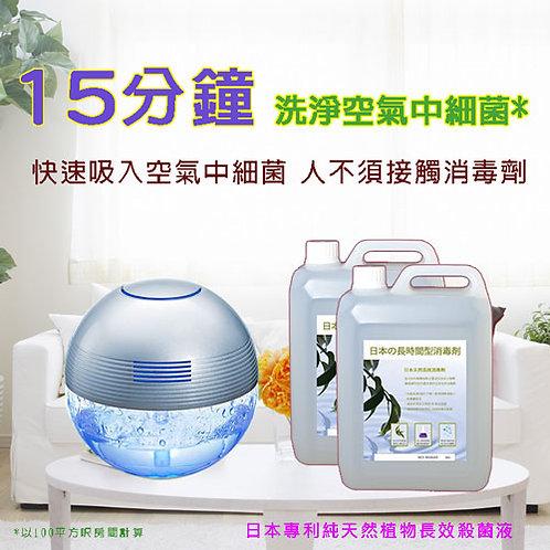 空氣水洗系列 - 送水洗機 + 長效消毒滅菌劑 2L 免費送貨
