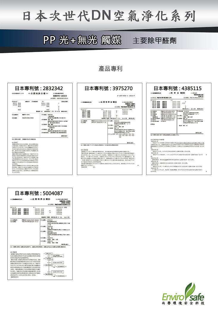 EcoPro-次世代-除甲醛系列-PP-1-cert-d.jpg