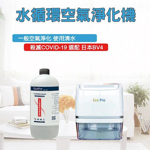 中型水循環淨化機 + 日本BV4消毒滅菌劑 1L