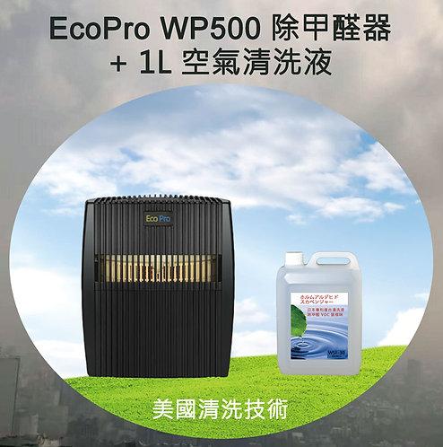 水洗空氣除甲醛系列 - EcoPro wp500 甲醛淨化器 + 甲醛清洗液1L