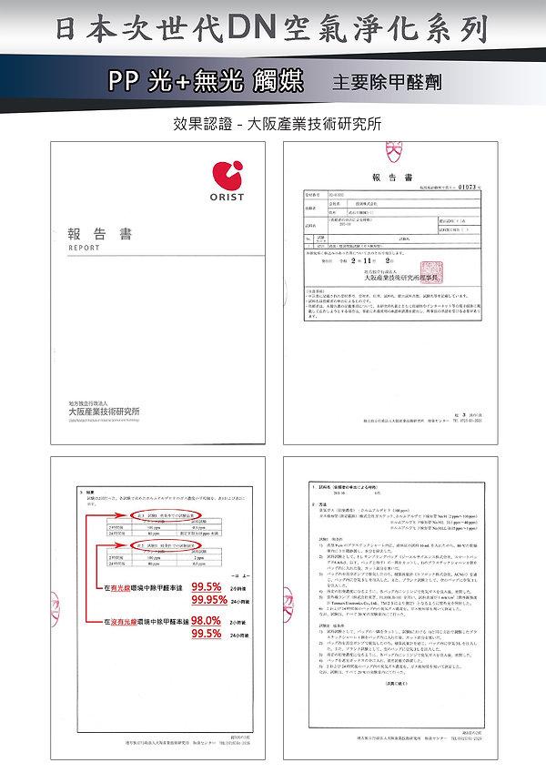 日本次世代PP無光觸媒-效果証書.jpg