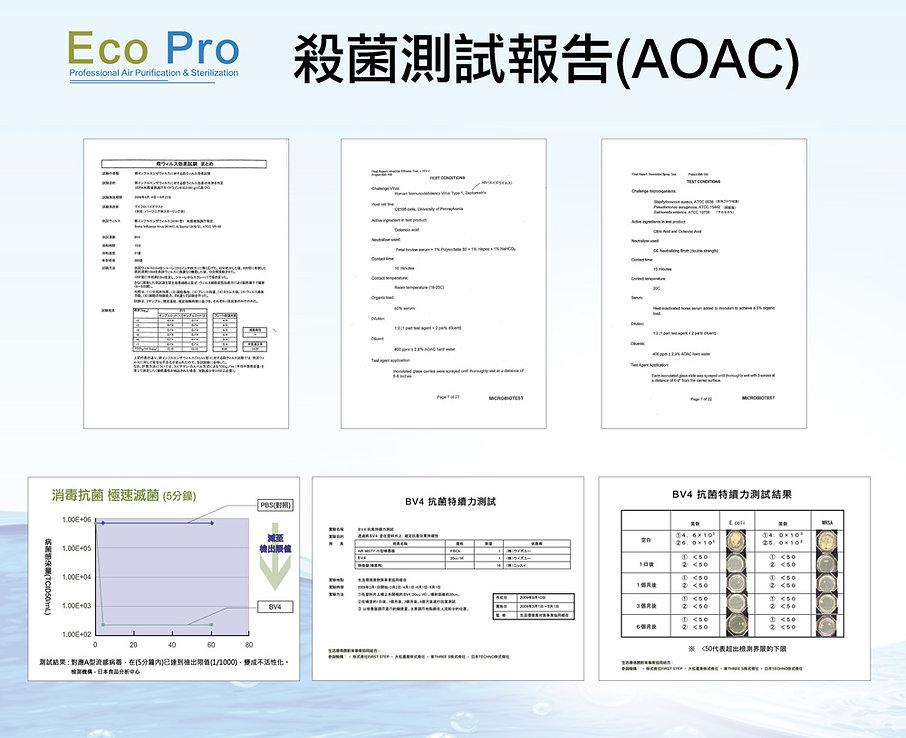 消毒殺菌-Catalog-(3)-c.jpg