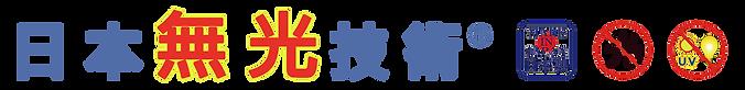 日本無光技術-icon.png