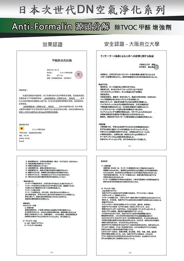 日本次世代AF-源頭分解劑-效果安全証書.jpg