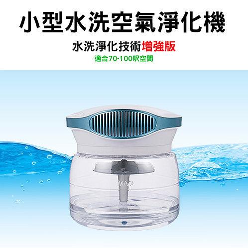水洗空氣 除甲醛 / 消毒抗菌 系列 - 小型升級版淨化器