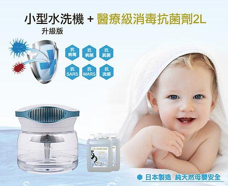 水洗空氣消毒抗菌系列 - 小型升級版水洗機 + 消毒滅菌劑2L