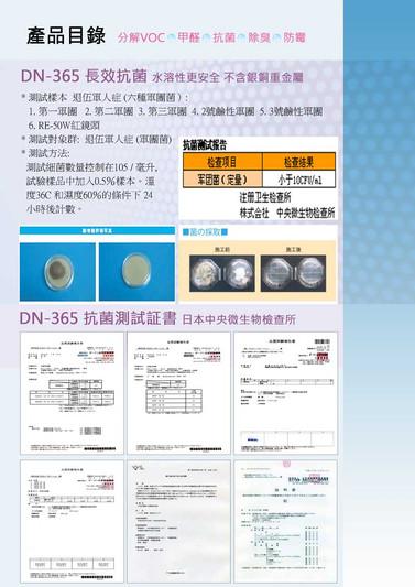 DN-365-空氣觸媒Catalog-9.jpg