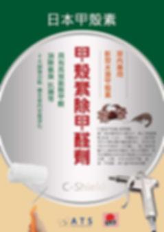 C-Shield-甲殼素-(1).jpg