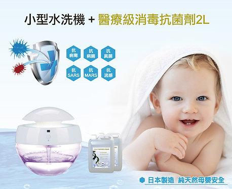 水洗空氣消毒抗菌系列 - 小型水洗機 + 消毒滅菌劑 2L (送水洗機 )