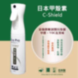 leaflet-C-Shield-甲殼素-square-400x400.jpg