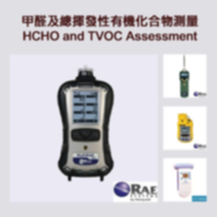 Test-machines-HCHO-and-TVOC-square.jpg