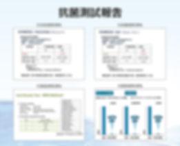 Main-消毒抗菌-5-抗菌測試報告.jpg