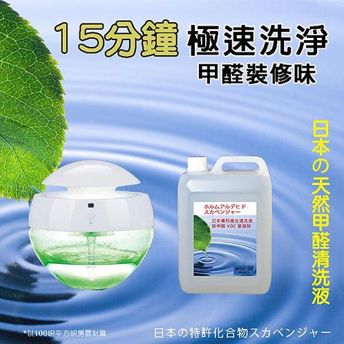 空氣水洗系列 - 水洗機 + 甲醛清洗液1L 免費送貨