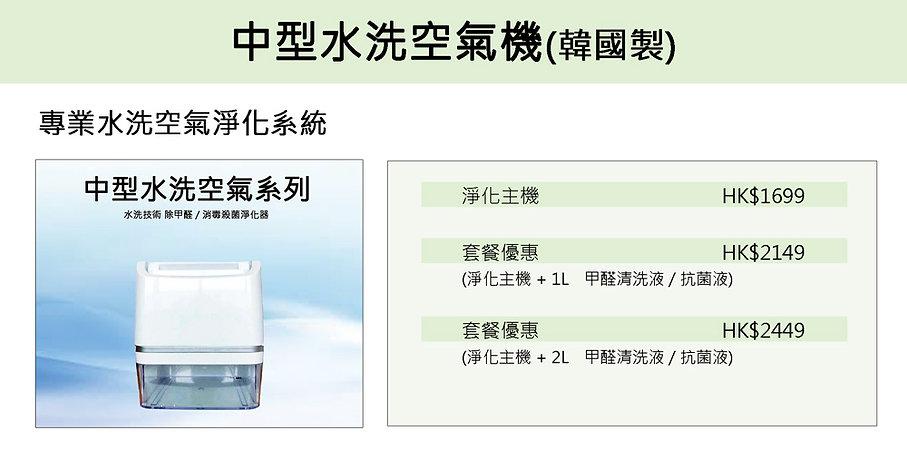 Envirosafe-price-中型水洗機.jpg