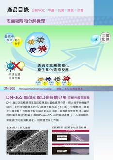 DN-365-空氣觸媒Catalog-3.jpg