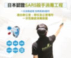 Main-20200214-promotion-開工消毒抗菌-enviro-工程