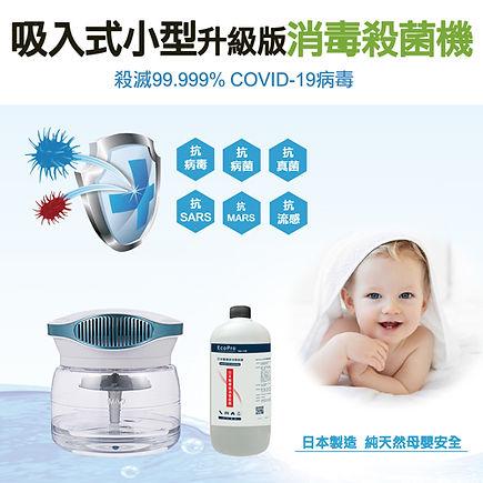 Envirosafe-消毒抗菌-小型水洗升級版.jpg