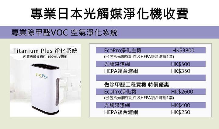 price-detail-ecopro-purifier-phone.jpg