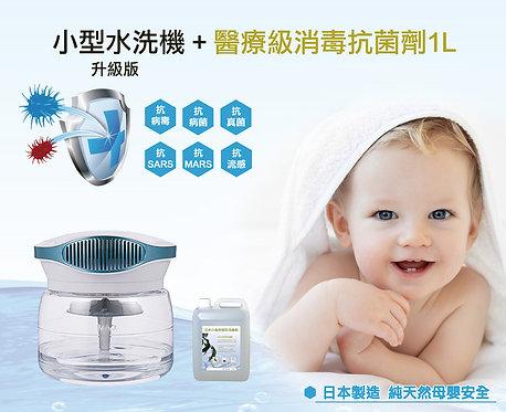 水洗空氣消毒抗菌系列 - 小型升級版水洗機 + 消毒滅菌劑1L