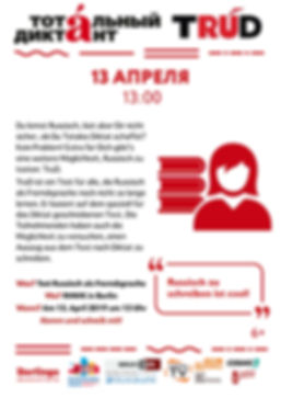 TruD дата на русском.jpg