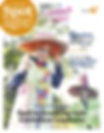 Spotlight mrt18 cover.jpg
