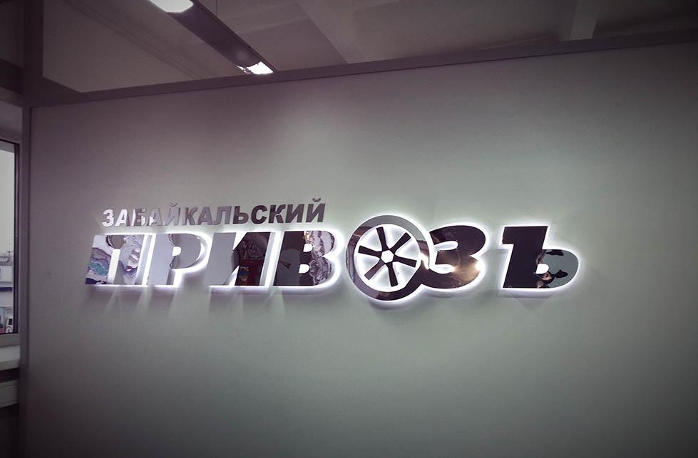 Забайкальский Привоз