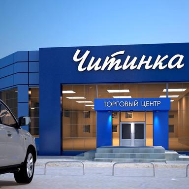 """Читинка"" супермаркет"