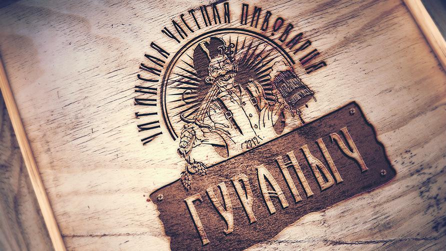 Гураныч частная пивоварня