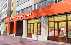 супермаркет Оранж
