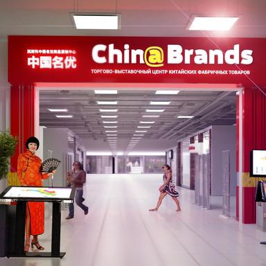 China Brand