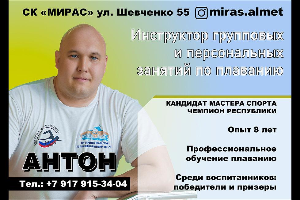 АНТОН - бассейн.jpg