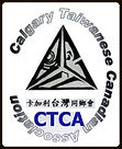 Calgary Taiwanese Canadian Association Logo