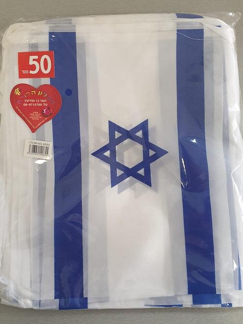 שרשרת דגל ישראל בד 50 מטר