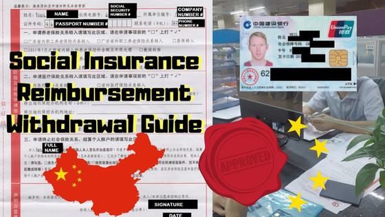 Chinese Social Insurance Reimbursement Guide - How to Withdraw your Social Security Payments