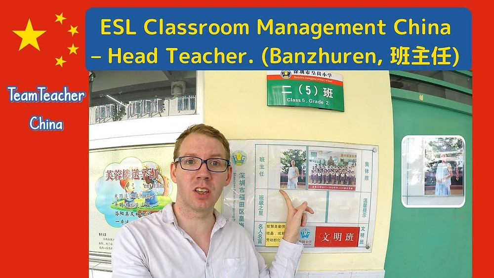 ESL Classroom Management China - The Head Teacher.  (Banzhuren, 班主任)