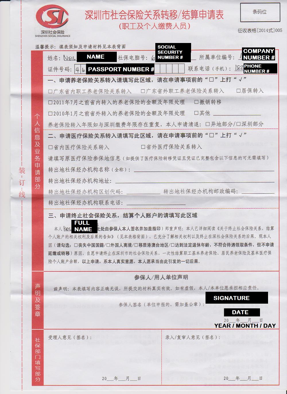 social insurance reimbursement application