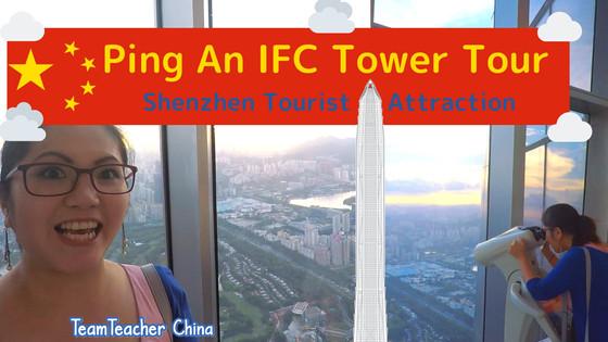 Ping An International Finance Centre Tour | Free Sky 云际观光层Observation Deck Guide.