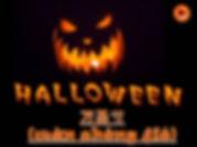 Halloween PPT Lesson