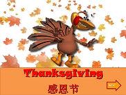 修订版 Thanksgiving - Introduction+PRactice