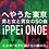 Thumbnail: へやうた東京 男と女と男女の50曲「iPPEi ONOE」 <6.4(金)女子に届けたい歌の日>