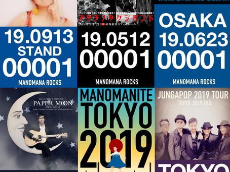 2019年のライブ公演