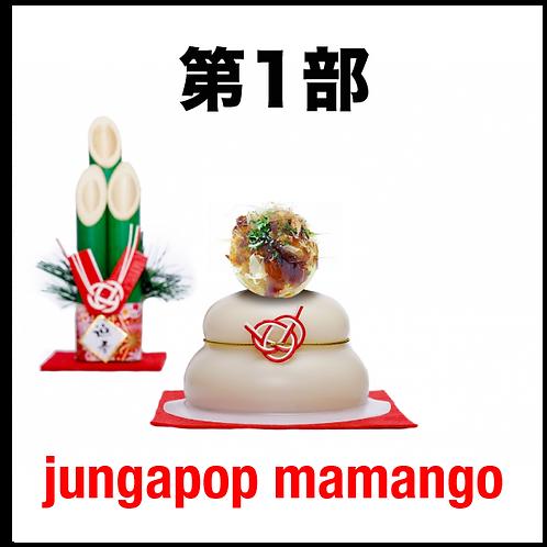 <2021.5.15 第1部>Jungapop Mamango