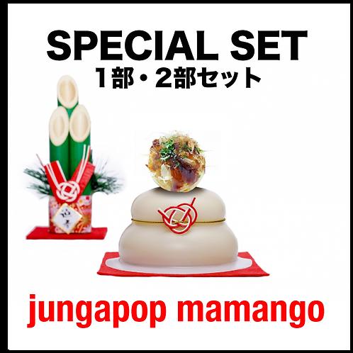 <2021.1.11 第1部・第2部セット>Jungapop Mamango