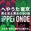 Thumbnail: へやうた東京 男と女と男女の50曲「iPPEi ONOE」 <6.6(日)男子に届けたい歌の日>